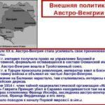 vneshnepoliticheskoe-polozhenie-vengrii-150x150