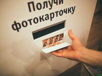 fotobudka-istoriya-poyavleniya-326x245