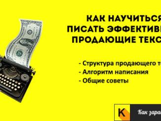 kak-napisat-reklamnyj-tekst-ili-obyavlenie-326x245