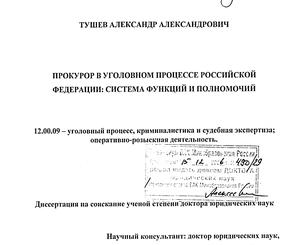 polnomochiya-obvinyaemogo-v-ugolovnom-sudoproizvodstve-300x245